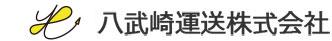 八武崎運送株式会社