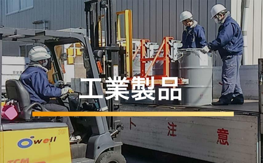 業務1課工業製品部門